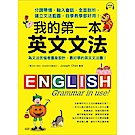 我的第一本英文文法(附MP3)