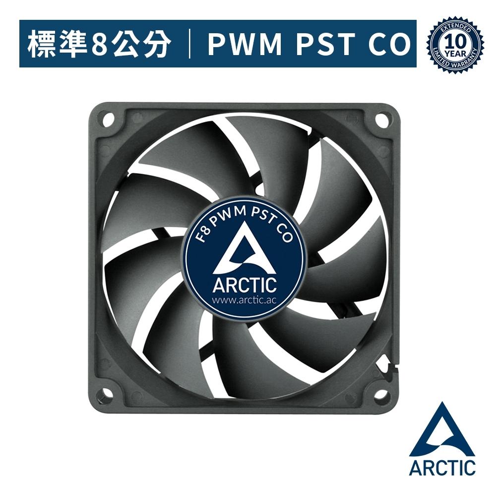 【ARCTIC】F8 PWM PST CO 日系軸承長效系統風扇 (AC-F8MPC)