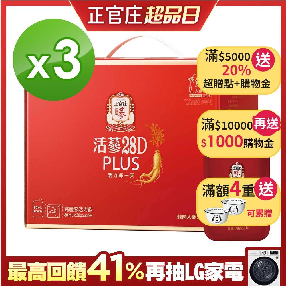 滿5千登記再送10%購物金【正官庄】活蔘28D PLUS(80mlx30包)/盒x3盒-可折價卷220