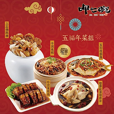 呷七碗 五福年菜五件組(上品佛跳牆+干貝米糕+珍寶東坡肉+五柳枝鯧魚+雙蔘紅棗燉雞湯)