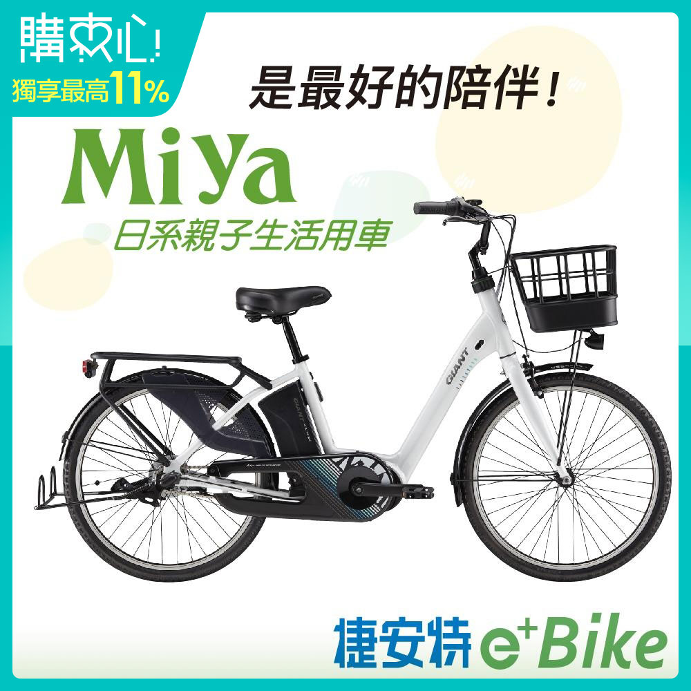 GIANT MIYA E+ 日系親子生活電動車 親子車