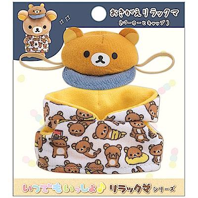 拉拉熊專用換裝系列小公仔專用衣服。小小的懶熊 San-X