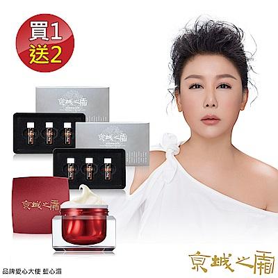 京城之霜牛爾 買1送2  60植萃十全頂級精華霜+送2盒激光密集美白安瓶共6支