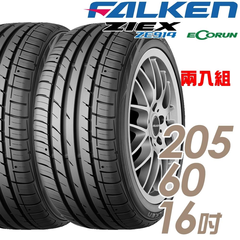 【飛隼】ZIEX ZE914 ECORUN 低油耗環保輪胎_二入組_205/60/16