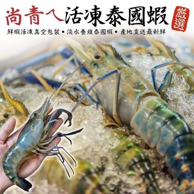 【海陸管家】SGS特級鮮凍泰國蝦10包(每包10-14尾/約600g)