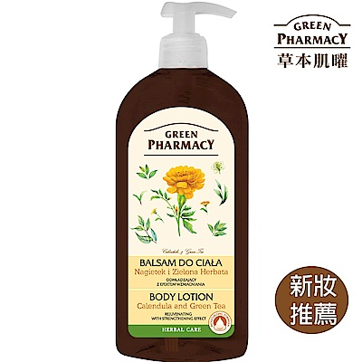 Green Pharmacy 草本肌曜 天然金盞花&綠茶保濕潤膚乳液 500ml