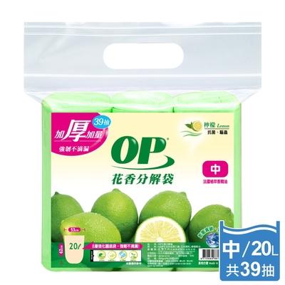 OP花香分解袋(中)10入組-薰衣草/檸檬/英國梨小蒼蘭