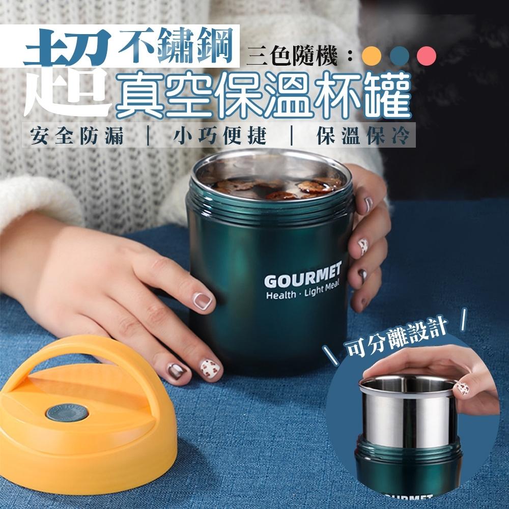不鏽鋼超真空保溫杯罐