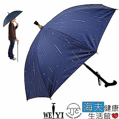 海夫 Weiyi 正昌 四次銀膠傘布 585*8K 分離式手杖傘(JA001/深藍色)