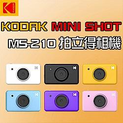 KODAK MINI SHOT MS-210 拍立得相印機 (公司貨)