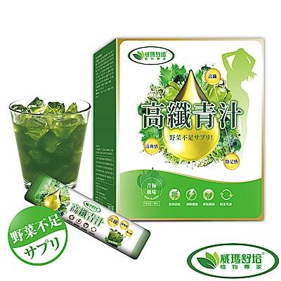 威瑪舒培 高纖清汁 20包/盒
