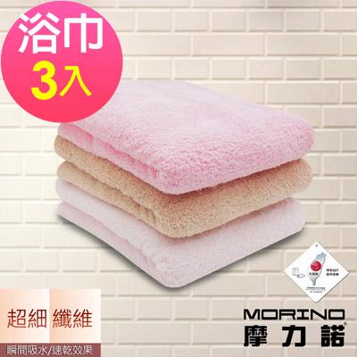 MORINO摩力諾 超細纖維馬卡龍浴巾(超值3入組)