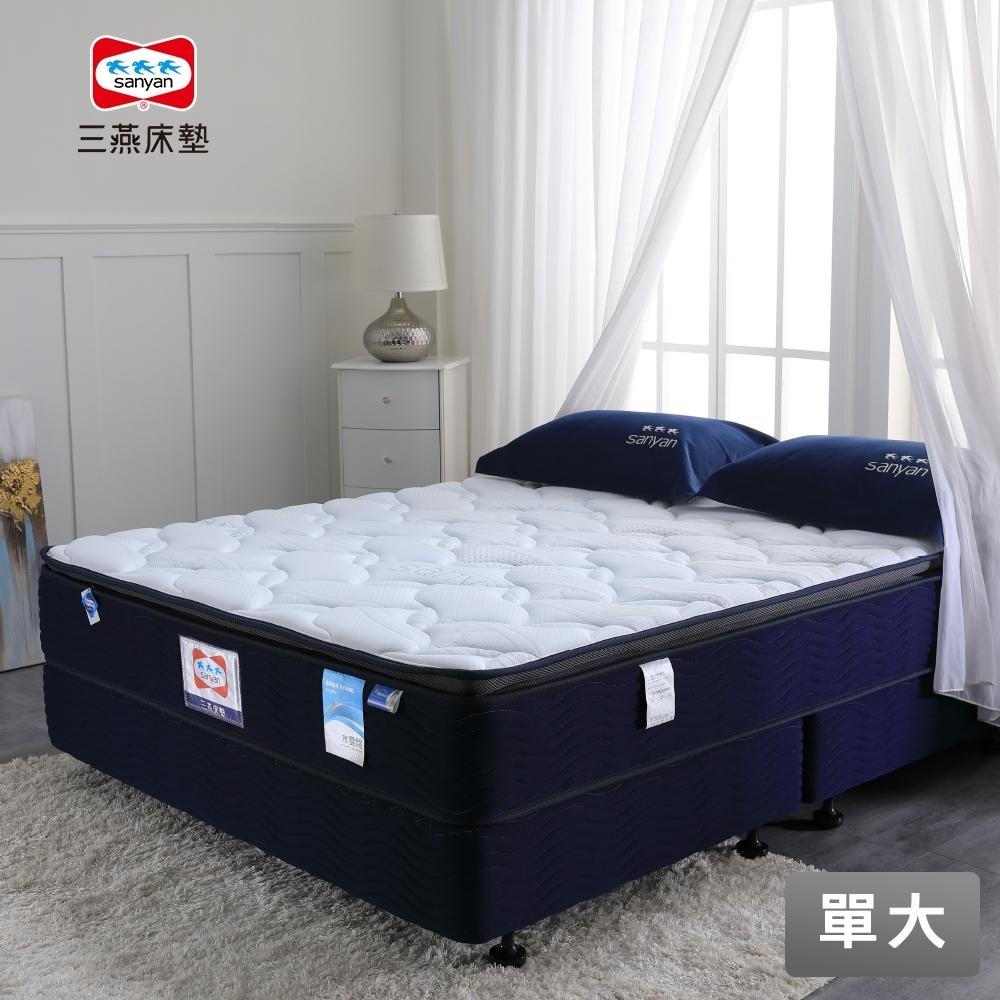 【三燕床墊】雲河系列 水雲間 Irisation - 蜂巢式獨立筒床墊-單大(贈3M防水保潔墊)