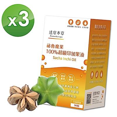 【達摩本草】祕魯魔果100%超級印加果油x3盒 (90顆/盒)《全素好油代謝、幫助循環》