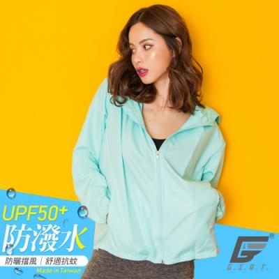 GIAT台灣製UPF50+防潑水抗UV防風連帽外套(男女適穿)-粉末藍