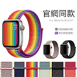 Apple Watch 1/2/3/4/5/6/SE 尼龍編織 回環式運動錶帶