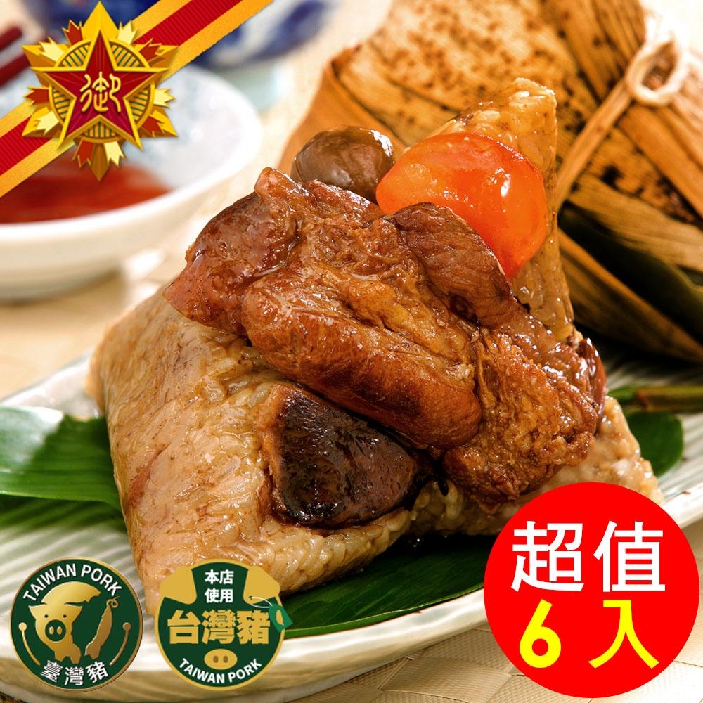五星御廚 養身宴-野焰栗子黃金粽(大顆)6入組