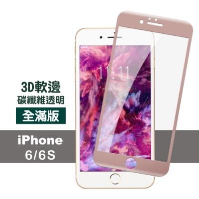 iPhone 6/6S 透明 玫瑰金 軟邊 碳纖維 防刮 保護貼