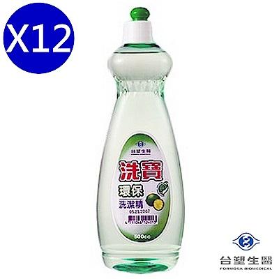 台塑生醫 洗寶環保洗潔精 洗碗精  500 g X 12 入