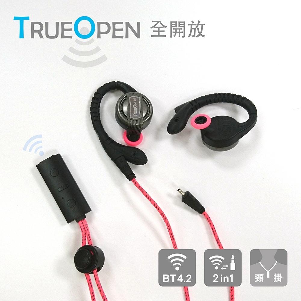TOPLAY聽不累 TRUEOPEN系列 二合一藍牙耳機 陽光紅-頸掛式-[BT003]
