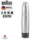 德國百靈BRAUN-耳鼻毛刀EN10