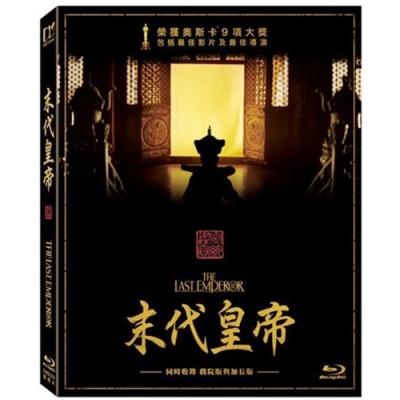 末代皇帝 (雙碟數位修復平裝版)  藍光 BD