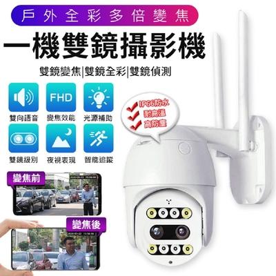 【u-ta】戶外防水全彩雙目攝影機/監視器RH3(升級多倍變焦)