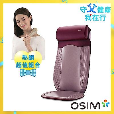 OSIM 背樂樂2 OS-290 + 迷你按摩棒OS-280