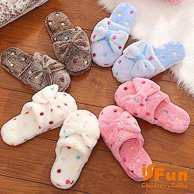 iSFun 繽紛點點毛絨保暖室內拖鞋 (多色多尺寸)