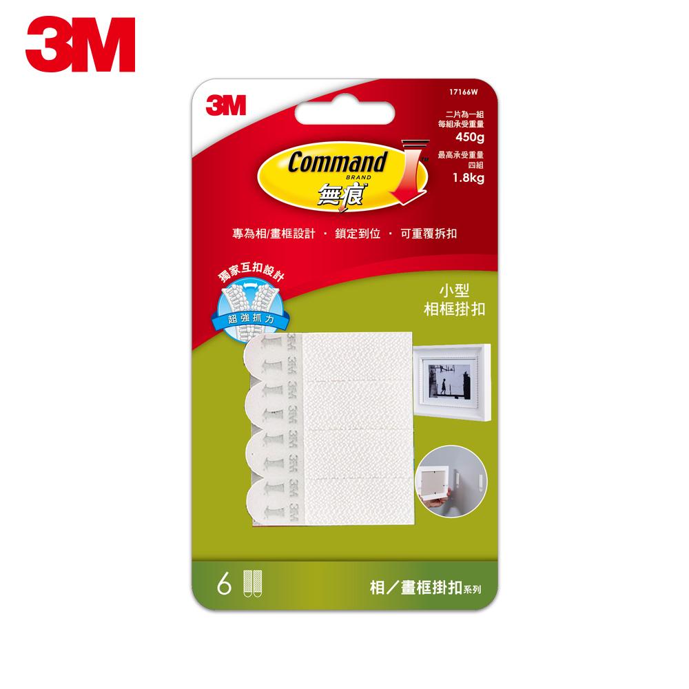 3M 無痕畫框/相框掛扣-小型(白)