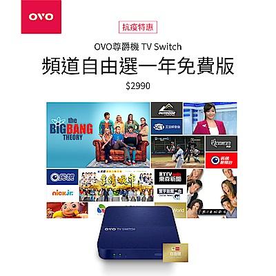 OVO尊爵機TV Switch(OVO-G700)送四季頻道自由選一年免費版