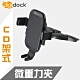【digidock】CD架式 360度重力夾手機架 product thumbnail 2