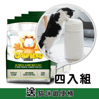 (送鎖便桶) GARFIELD美國加菲貓凝結貓砂 綠款/三倍凝結10磅 (4入組)