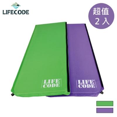 LIFECODE《馬卡龍》雙面可用自動充氣睡墊-厚3cm(紫色/粉綠)2入組