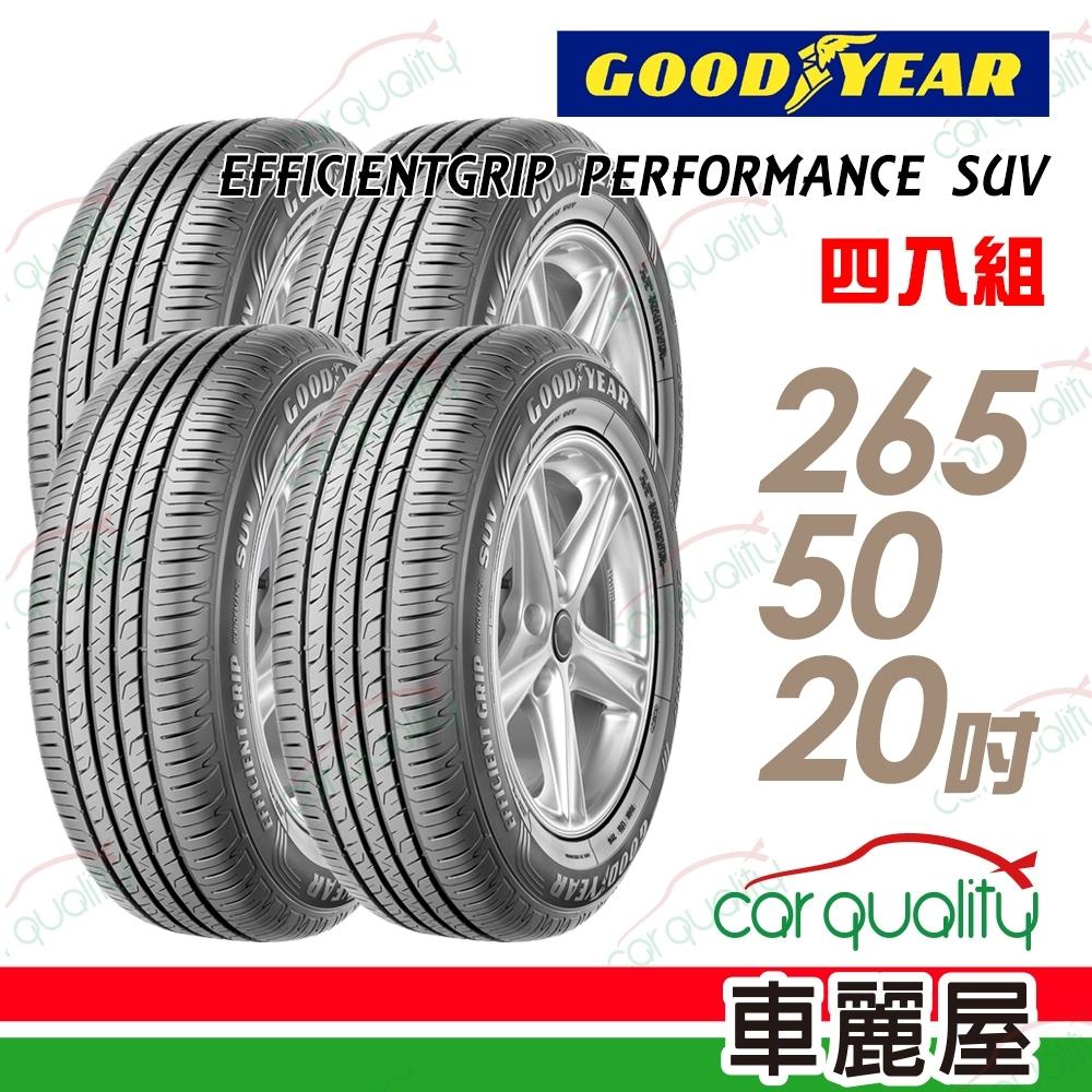【固特異】EFFICIENTGRIP PERFORMANCE SUV EPS 舒適休旅輪胎_四入組_265/50/20