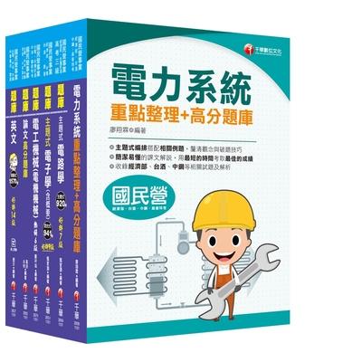 2021[電機類]經濟部聯合招考_題庫版套書:獨家解題要領與關鍵的概念及公式(台電/台水/中油/台糖)