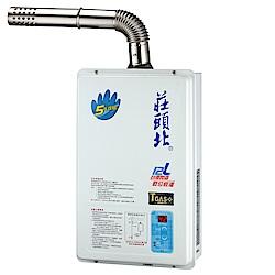 莊頭北 TOPAX 12L數位恆溫強制排氣型熱水器 TH-7126FE