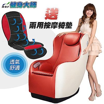 健身大師—魔幻力量神奇沙發型按摩椅(按摩椅/按摩/沙發按摩)