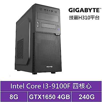 技嘉H310平台[流星鬥士]i3四核GTX1650獨顯電玩機