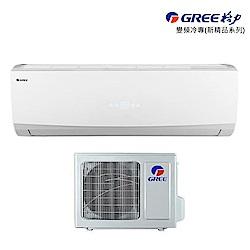 GREE格力 4-6坪變頻冷暖一對一分離式GSDP-29HO/GSDP-29HI