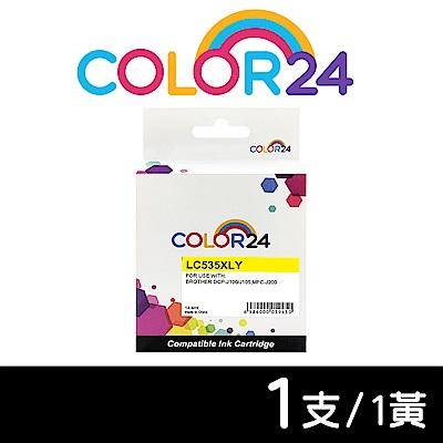 【Color24】 for Brother LC535XLY 黃色高容量相容墨水匣 /適用 MFC J200 / DCP J100 / J105