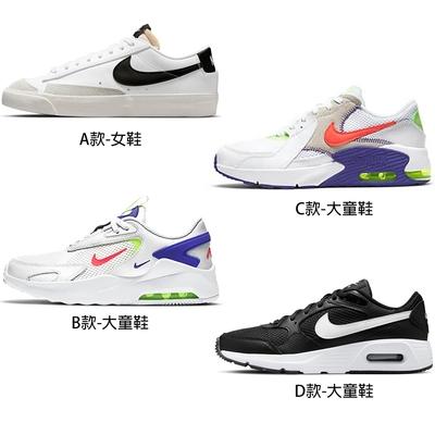 【時時樂限定】NIKE Air Max 氣墊緩震訓練運動鞋(女鞋大童鞋任選)