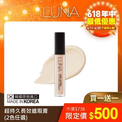 (2入任選)LUNA 超持久長效遮瑕膏7.5gx2