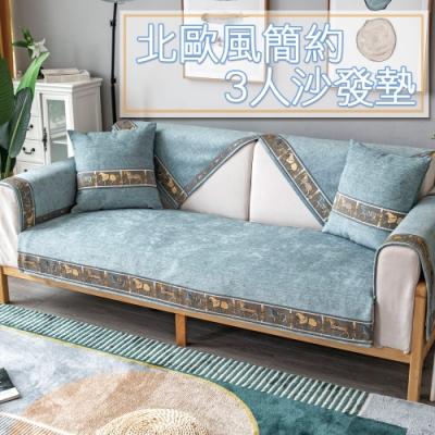 【西格傢飾】北歐風簡約純棉3人座沙發墊(多款任選)