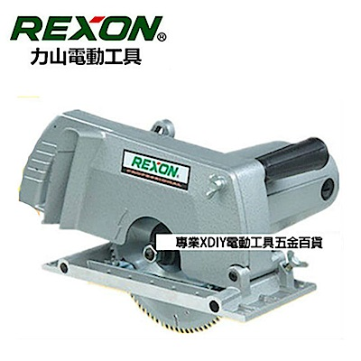 力山 REXON GC1950 最新強力型 電動 溝切機 圓鋸機 可換式齒輪與 3501N