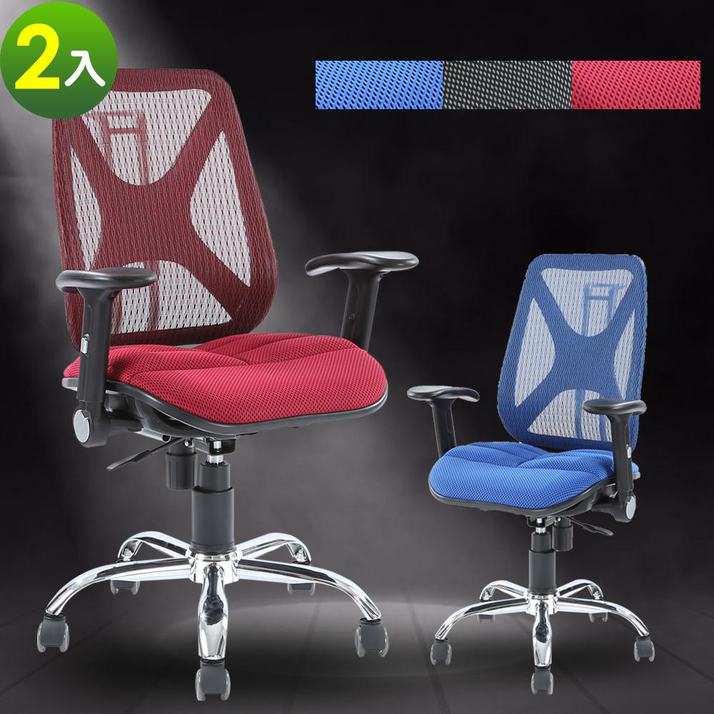 【A1】舒壓氣墊升降椅背鐵腳電腦椅/辦公椅PU輪(3色可選-2入) @ Y!購物