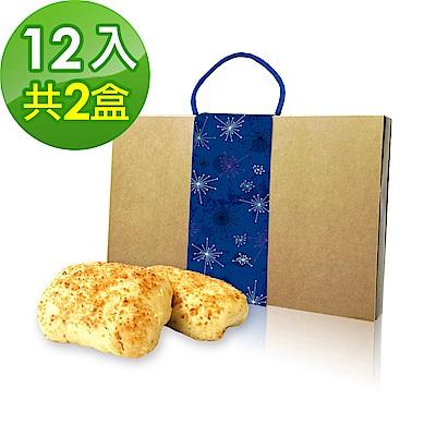 樂活e棧-中秋月餅-貴妃酥禮盒(12入/盒 ,共2盒)-蛋奶素