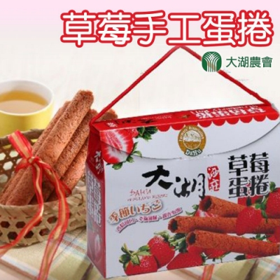 大湖農會 草莓手工蛋捲  (36g / 6包 / 盒 x2盒)