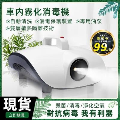 110V車用/家用霧化消毒機 900W適用50-100平方 消毒噴霧機 空氣消毒機 空氣清淨機 殺菌