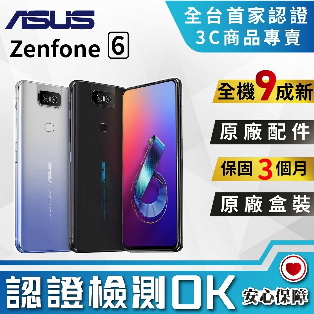 【福利品】ASUSZenFone 6 ZS630KL (6GB/128GB)